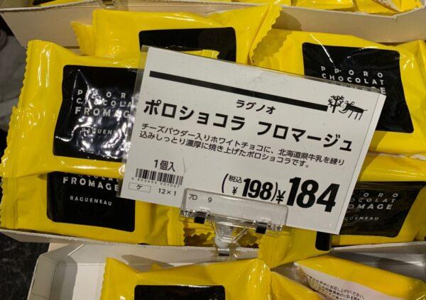 """カルディで売ってるホワイトチョコを使った""""ポロショコラ・フロマージュ""""がめちゃ旨!!"""