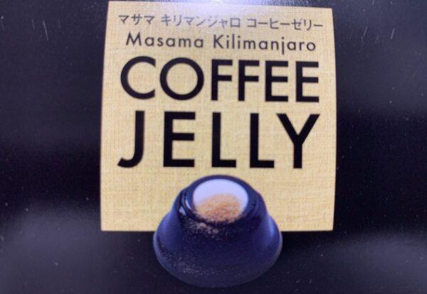 超濃厚!【マサマ キリマンジャロ100% コーヒーゼリー】売り切れ注意!