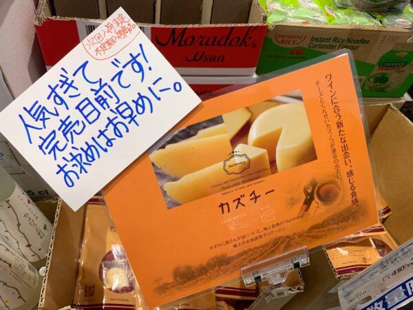 店頭に出たら一瞬で売り切れる【カズチー】買ってみた!