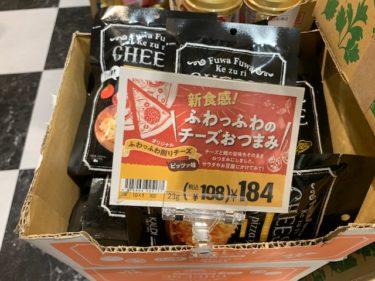 『ふわっふわ削りチーズ』ピザ味にドはまり注意!めっちゃおすすめ!