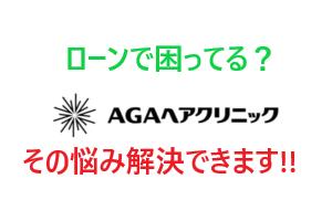 「え?AGA治療でまだローン組んでるの?」AGAヘアクリニックなら医療ローンいらないよ!