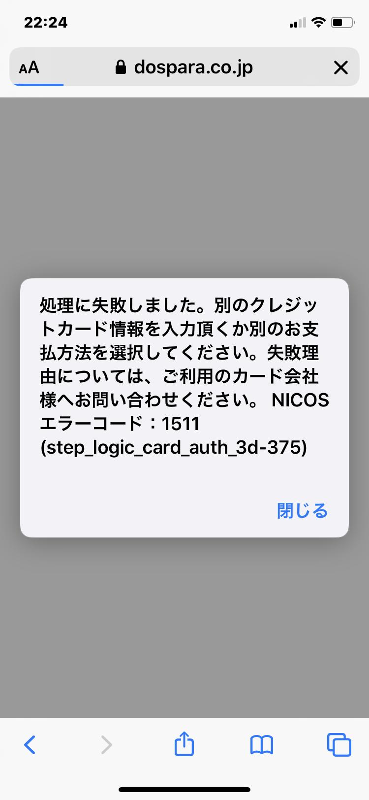 【ドスパラでJCBクレカエラー!?】ばっちり使えるようにする方法を紹介します!!