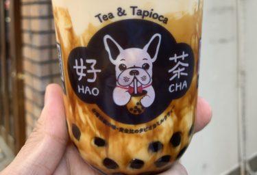 日本にたった2店舗!?台湾発のタピオカ屋さん好茶(ハオチャ)に行ってみた!