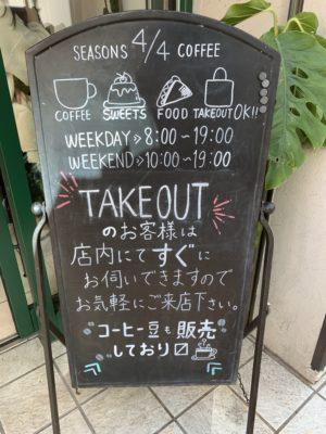 新宿で大人気の固めプリン!【オールシーズンズコーヒー】のプリンは売り切れ必至!