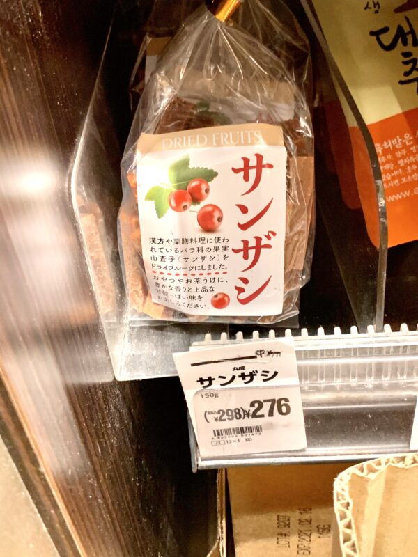 カルディで売り切れ中!おすすめのドライフルーツ山査子(サンザシ)!