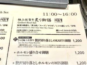 """中目黒ランチは""""兜 別邸""""で1日10食限定のA5肉を食おう!"""