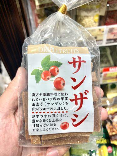 【徹底比較】カルディ・成城石井・みの屋(Amazon)のサンザシを食べ比べ!