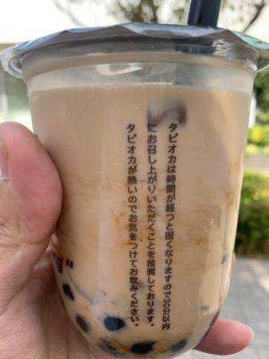 2020年度最新版!中目黒駅から歩いて5分以内のタピオカ5店舗まとめ!