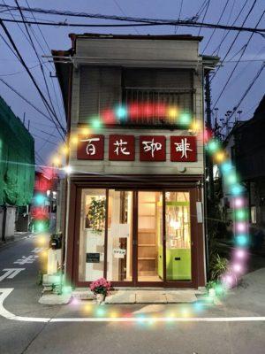 【百花珈琲】百花園の近くでコーヒーとスイーツが楽しめる喫茶店♪