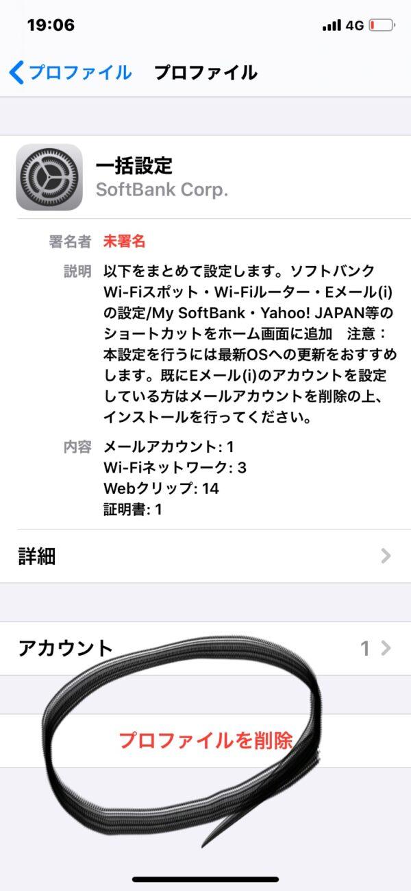 【最終手段】iPhoneで削除したメールがゾンビのように復活する現象の解決方法!