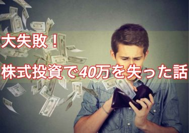 【株式投資失敗談】8ヶ月で40万円を失った理由!