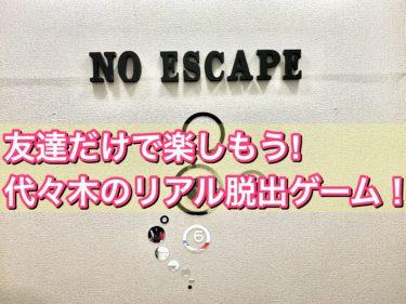 人見知りにおすすめな リアル脱出ゲーム【No Escape】!友達だけで楽しみたい方にも!