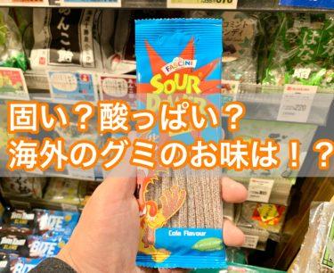 【カルディ】オランダのグミ ファッシーニ スクークス(コーラ味)を食べてみたレビュー