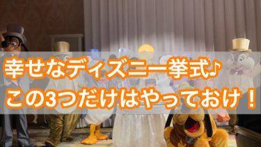 【ディズニー結婚式準備】絶対やったほうがいいこと3つ!