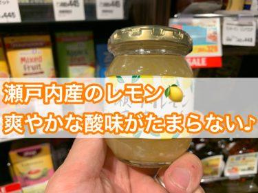 【カルディ】瀬戸内レモンまーまれーどのレビュー!