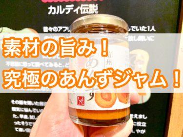 【カルディ】砂糖未使用!信州千曲あんずジャムのレビュー!
