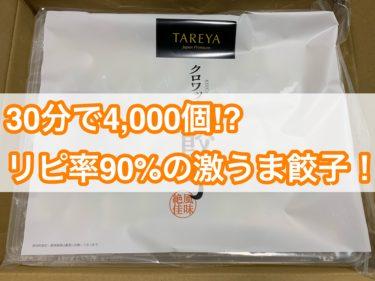 【たれ屋のクロワッサン餃子のレビュー】リピート率90%で2年待ち!?