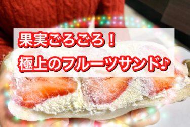 東京初出店!【ダイワスーパーのフルーツサンド】が中目黒にやってきた!