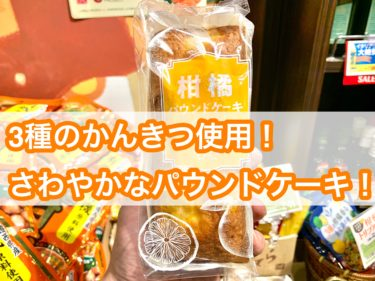 【ちょっぴり辛口評価】3種のかんきつを使った【オリジナル柑橘パウンドケーキ】食べた感想・レビュー