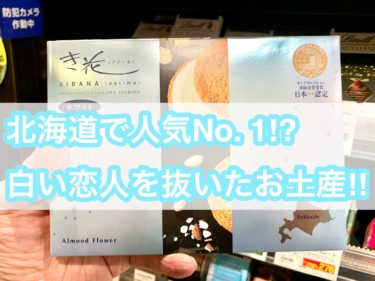 カルディで買えた北海道お土産!大人気の『き花』ってどんな商品?