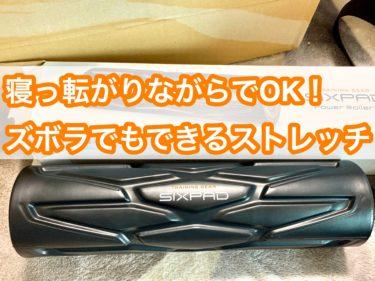 【シックスパッド パワーローラーS(エス)のレビュー】体を動かさないでストレッチ!