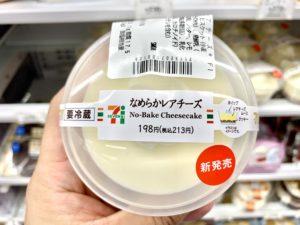 【なめらかレアチーズのレビュー】セブンイレブン新商品スイーツ!