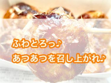 【セブンイレブンの冷凍たこ焼きレビュー】人気すぎてなくなるほどのたこ焼き!