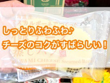 【カルディもへじ 極チーズ蒸しパンのレビュー】朝ごはんにぴったり!