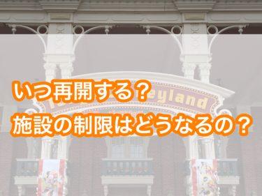 再開予想【東京ディズニーリゾートはどうやって再開する?】入園制限はするの?