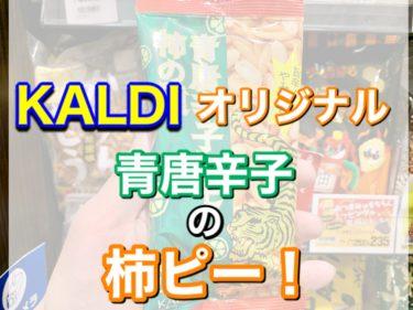 カルディオリジナル【青唐辛子レモン柿の種】はどんな味?