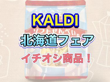 """""""カルディ北海道フェア""""で一番のおすすめは【牛乳ソフトせんべい】"""