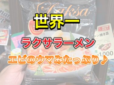 インスタント世界一!プリマ・テイスト【ラクサラーメン】を食べてみた!