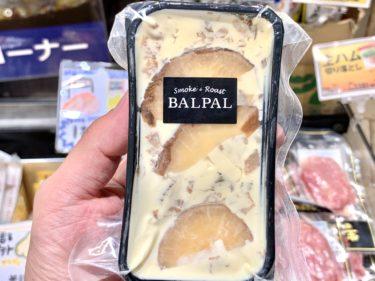 【カルディ】BALPAL(バルパル) 「マスカルポーネいぶりがっこ」のレビュー!