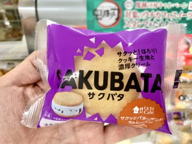 サクッ♪ローソン ウチカフェ新商品【サクバタ ラムレーズン味】を食べてみた!