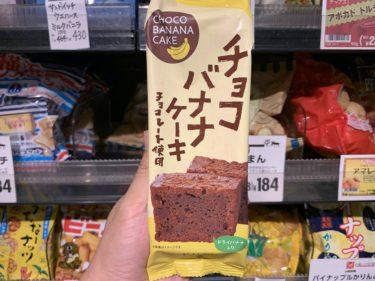 好き?カルディ【チョコバナナケーキ】が想像よりチョコバナナしてた!