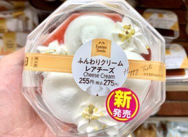 ファミマ新スイーツ!【ふんわりクリームレアチーズ】のレビュー!