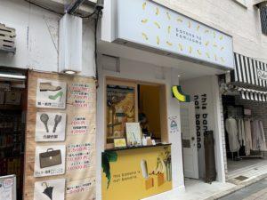 自由が丘に1号店オープン!【バナナの神様】のレビュー!