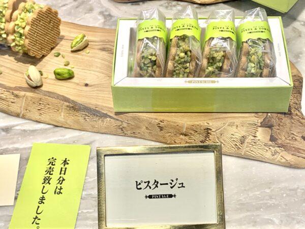 行列必至!ピスタチオ専門店【PISTA&TOKYO(ピスタアンドトーキョー)】東京ギフトパレットにオープン!