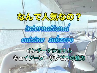 【cuisine subzero(キュイジーヌ サブゼロ)】ってどんなところ?【横浜の人気レストランです】