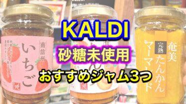 【カルディ】砂糖未使用のおすすめジャム3つ!