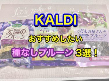 """カルディ""""種なしプルーン""""おすすめ3選!"""