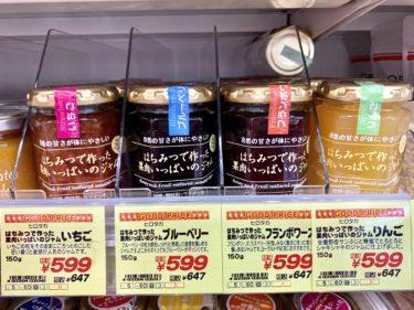 【成城石井】砂糖未使用のおすすめジャム まとめ!