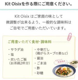 Oisix(オイシックス)気になる!お試しセットを初めて注文してみた結果!