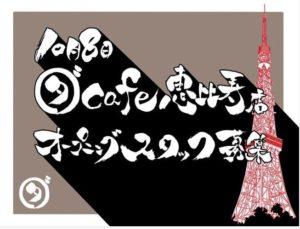 東京初「ダカフェ」が恵比寿に10月8日オープン!【ダイワスーパーのカフェ】
