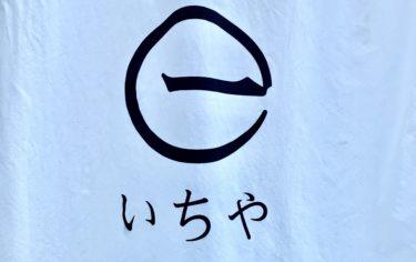 【東京ミズマチ】たったひとつの甘味処「いちや」!