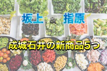 【坂上&指原のつぶれない店】成城石井の店頭に並ぶ新商品5つ!