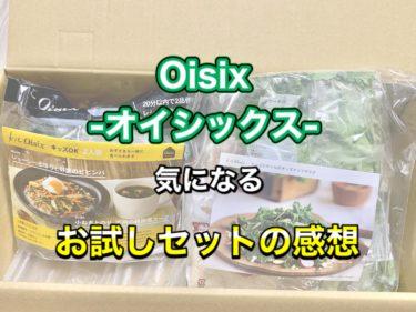 【Oisix(オイシックス)】お試しセットを初めて注文してみた結果!