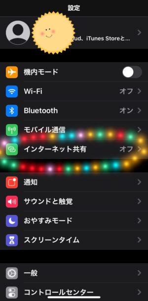 【インターネット共有が出ない】iPhoneでテザリング加入しました!!