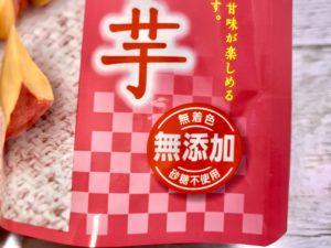 【カルディ ひとくち焼き芋のレビュー】カロリーや味はどう?