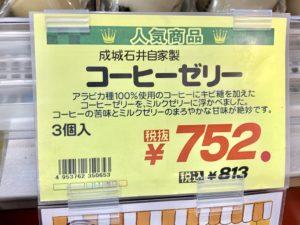 【成城石井オリジナル】ミルクに支配されたコーヒーゼリーを食べてみた!